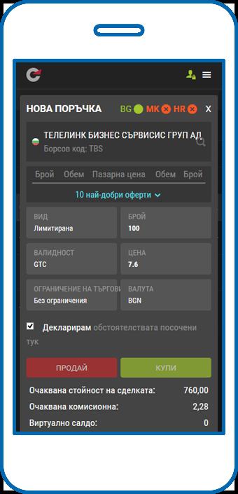 Процедура за покупка онлайн на акции на Телелинк Бизнес Сървисис Груп