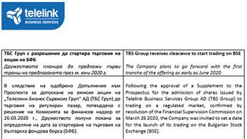 Уведомление за планиран старт на първи транш от предлагането на акции през м. юни 2020 г. от 06.04.2020 г.